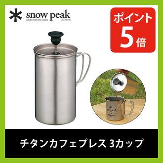 스노우 피크 티타늄 카페 프레스 3 컵 snow peak 커피 프레스 아웃 도어 캠프 CS-111