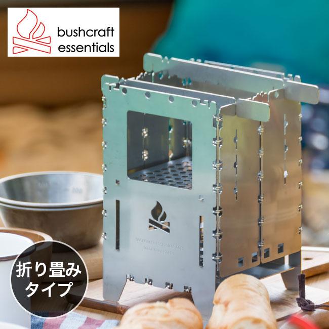ブッシュクラフトエッセンシャルズ ブッシュボックスXLセット Bushcraft Essentials Bushbox XL SET ソロストーブ ブッシュストーブ 焚き火 トレラン ソロキャンプ ハイキング ファストパッキング ライトウェイトパッキング <2018 秋冬>
