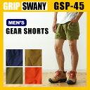 <2017年春夏新作!> グリップスワニー パンツ GRIP SWANY ギアショーツ メンズ 【送料無料】 ショートパンツ ズボン…