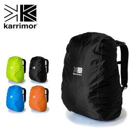 カリマー デイパックレインカバー karrimor daypack raincover レインカバー ザックカバー 雨具 防水 <2019 秋冬>