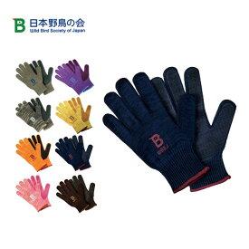 日本野鳥の会 アウトドアグローブ 手袋 バードウォッチング 軍手 【正規品】