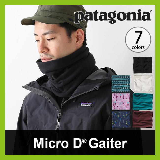 パタゴニア マイクロDゲイター patagonia Micro D® Fleece Gaiter メンズ レディース 【送料無料】 ネックウォーマー ゲイター 首 防寒 防風 冬 秋 通勤 通学 フリース <2017FW>