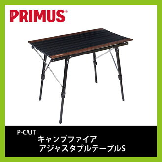 Primus Campfire adjustable table PRIMUS table folding camping outdoors P-CAJT