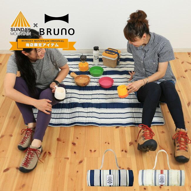 レジャーシート BRUNO ブルーノ レジャーシートS 120cm×120cm 正方形 2〜3人用 コンパクト サンデーマウンテンオリジナルサイズ