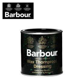 バブアー ソーンプルーフドレッシング BARBOUR Wax Thornproof Dressing アウトドア ケア用品 お手入れ メンテナンス ワックス オイルドコットン 防水性 メンズ 男性 キャンプ【正規品】