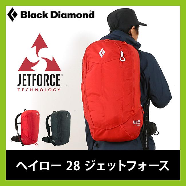 ブラックダイヤモンド ヘイロー 28ジェットフォース Black Diamond HALO 28 JETFORCE 【送料無料】 バックパック バックカントリースキーパック スノーパック 雪崩 雪山 エアバッグ 充電式 カントリースキー BD46110 17FW