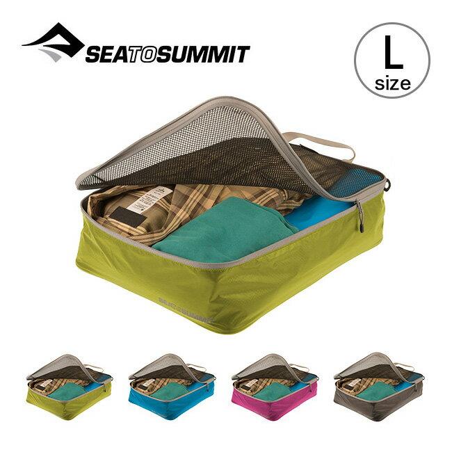 シートゥサミット ガーメント メッシュバッグ L SEA TO SUMMIT Garment Mesh Bag L メンズ レディース 【送料無料】 オーガナイザー ケース 旅行 トラベル 衣服 小物 収納 <2017FW>
