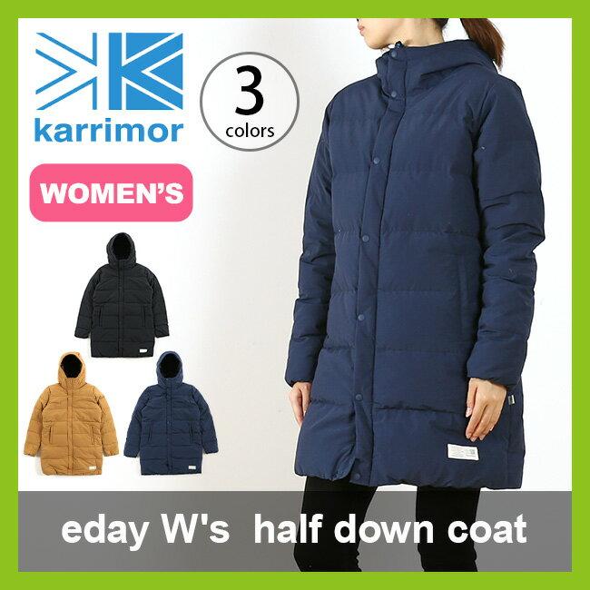 カリマー イーデー ウィメンズ ハーフダウンコート karrimor eday W's half down coat レディース 【送料無料】 ダウン ダウンコート アウター ロングコート ダウンジャケット 保温性 撥水 暖かい 雪山 デイリー キャンプ <2017FW>