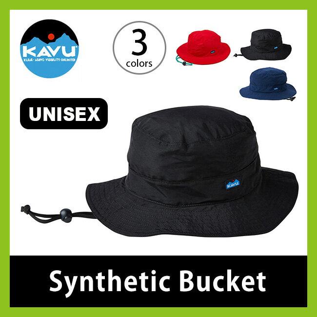 カブー シンセティックバケット KAVU Synthetic Bucket メンズ レディース 【送料無料】 帽子 ハット バケット アウトドア 登山 野外フェス タウンユース ハイキング キャンプ <2017FW>