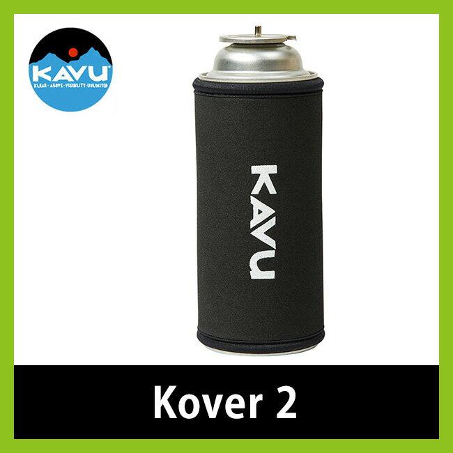 カブー カバー 2 KAVU Kover 2 【送料無料】ガスカバー ガス カートリッジ 登山 アウトドア キャンプ 釣り フィッシング バーベキュー <2017FW>