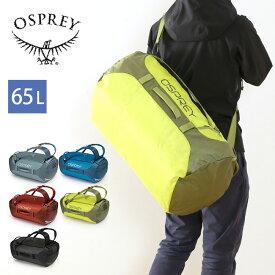 オスプレー トランスポーター 65 OSPREY TRANSPORTER 65 ダッフルバッグ ボストンバッグ トラベル OS55183 <2019 春夏>
