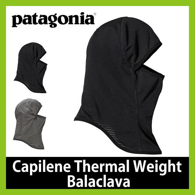 パタゴニア キャプリーンTWバラクラバ patagonia balaclava メンズ レディース 【送料無料】 キャプリーン バラクラバ 目出し帽 ネックゲイター 帽子 バラクラヴァ 雪山 防寒 28690 <2017FW>