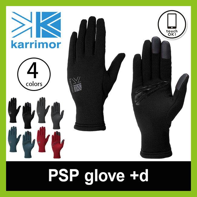 カリマー PSPグローブ +d karrimor PSP glove +d 【送料無料】 グローブ 手袋 インナーグローブ スマホ対応 メンズ レディース <2017FW>