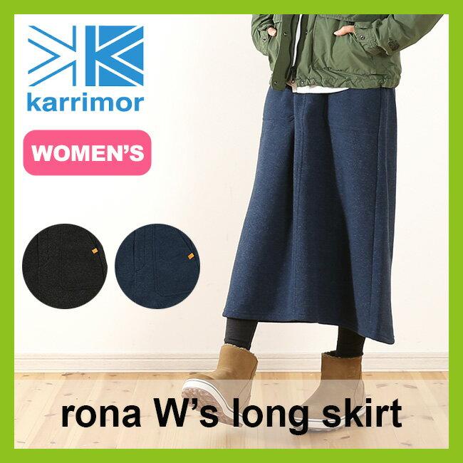 カリマー ロナ ウィメンズ ロングスカート karrimor rona W's long skirt レディース 【送料無料】 スカート ロングスカート フリーススカート <2017FW>