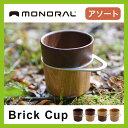 モノラル ブリックカップ MONORAL Brick Cup コップカップ マグカップ アソート <2017FW>