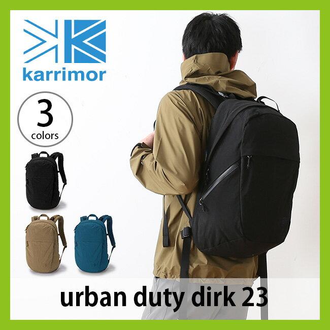 カリマー アーバンデューティーダーク23 karrimor urban duty dirk 23 【送料無料】 バックパック ザック リュック リュックサック デイパック <2018 春夏>