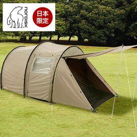 ノルディスク レイサ4 ジャパン ベージュ NORDISK Reisa4 Japan Beige テント キャンプ 4人用 日本限定カラー