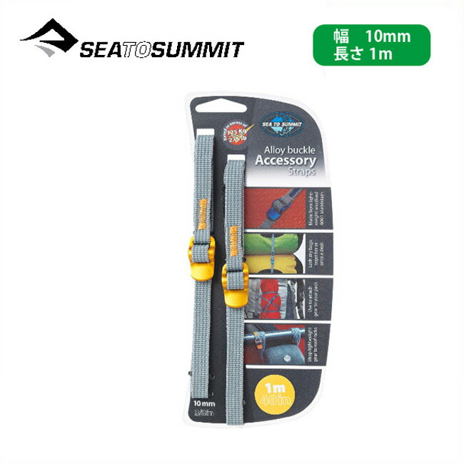 シートゥサミット アロイバックルアクセサリーストラップ 10mmゴールド 1m SEA TO SUMMIT Alloy Buckle Accessory Strap ベルト <2018 春夏>