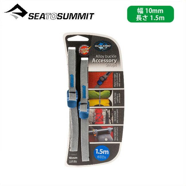 シートゥサミット アロイバックルアクセサリーストラップ 10mmブルー 1.5m SEA TO SUMMIT Alloy Buckle Accessory Strap ベルト <2018 春夏>