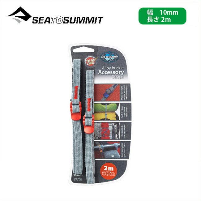 シートゥサミット アロイバックルアクセサリーストラップ 10mmレッド 2m SEA TO SUMMIT Alloy Buckle Accessory Straps ベルト <2018 春夏>