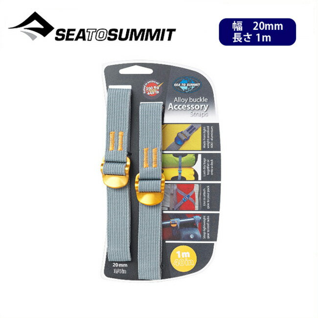 シートゥサミット アロイバックルアクセサリーストラップ 20mmゴールド 1m SEA TO SUMMIT Alloy Buckle Accessory Straps ベルト <2018 春夏>