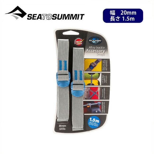 シートゥサミット アロイバックルアクセサリーストラップ 20mmブルー SEA TO SUMMIT Alloy Buckle Accessory Straps ベルト <2018 春夏>