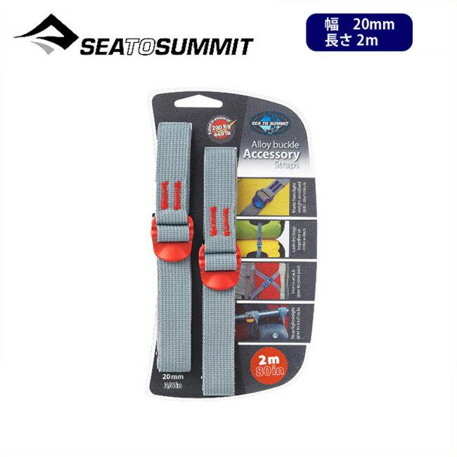 シートゥサミット アロイバックルアクセサリーストラップ 20mmレッド SEA TO SUMMIT Alloy Buckle Accessory Straps ベルト <2018 春夏>