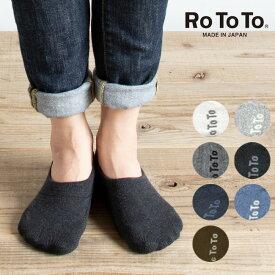 ロトト パイルフットカバー レディース メンズ RoToTo PILE FOOT COVER 靴下 くつ下 R1007-4 <2019 春夏>
