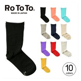 【キャッシュレス 5%還元対象】ロトト モッチリーソックス ROTOTO MOCCHILY SOCKS 靴下 くつ下