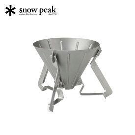 スノーピーク フィールドバリスタドリッパー snow peak Field Barista Coffee Dripper CS-117 コーヒー カフェ ステンレス キャンプ バーベキュー ドリッパー アウトドア 【正規品】