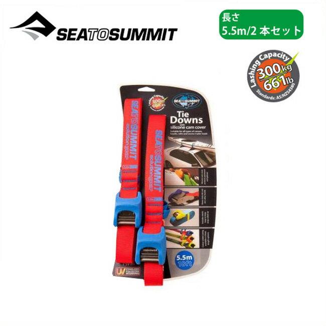 シートゥサミット タイダウン 5.5m/2本セット SEA TO SUMMIT Tie Down 5.5mx2 ロープ <2018 春夏>