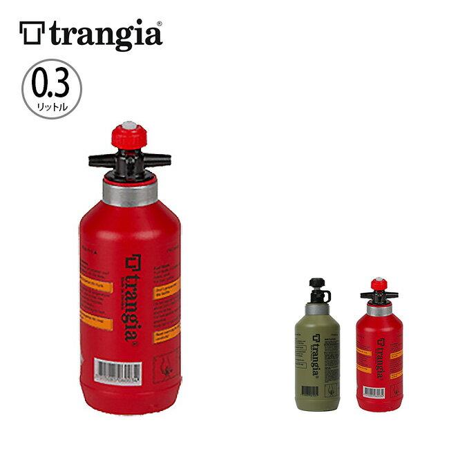 トランギア フューエルボトル 0.3L trangia 燃料ボトル アルコールボトル セーフティバルブ TUV認証 0.3L 0.3リットル 防災 <2018 秋冬>
