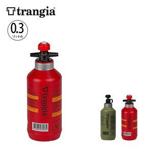 トランギア フューエルボトル 0.3L trangia 燃料ボトル アルコールボトル セーフティバルブ TUV認証 0.3L 0.3リットル 防災 アウトドア 【正規品】
