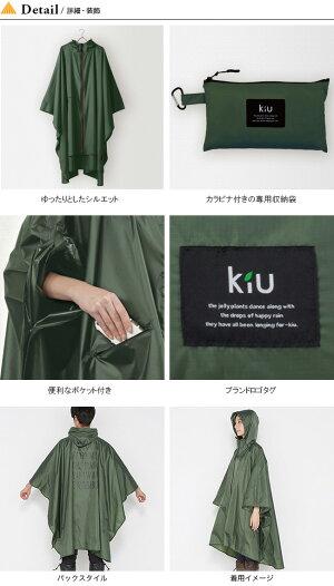キウレインポンチョkiuRAINPONCHOポンチョレイングッズ雨具カッパレインコート<2018春夏>