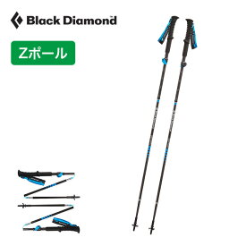 ブラックダイヤモンド ディスタンスカーボンFLZ Black Diamond DISTANCE CARBON FLZ BD82352 トレッキングポール スティック ポール ディスタンス Zポール アウトドア <2020 春夏>