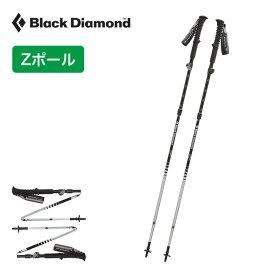 ブラックダイヤモンド ディスタンスFLZ Black Diamond DISTANCE FLZ BD82356 トレッキングポール スティック ポール ディスタンス Zポール アウトドア <2020 秋冬>