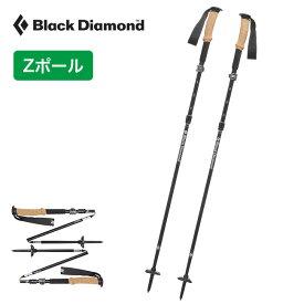 ブラックダイヤモンド アルパインFLZ Black Diamond ALPINE FLZ BD82364 トレッキングポール スティック ポール アルパイン Zポール アウトドア 【正規品】