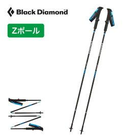 ブラックダイヤモンド ディスタンスカーボンZ Black Diamond DISTANCE CARBON Z BD82354 トレッキングポール スティック ポール ディスタンス トレッキング 登山 ハイキング アウトドア <2020 春夏>
