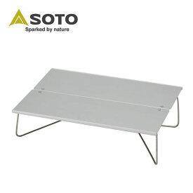 ソト ミニポップアップテーブル フィールドホッパー SOTO テーブル <2018 春夏>