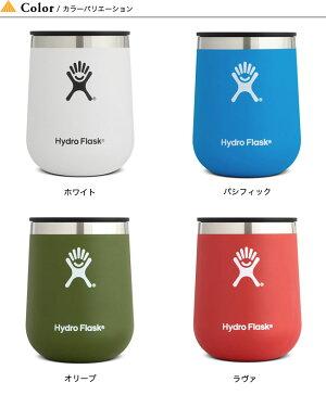 HydroFlaskハイドロフラスク10ozワインタンブラー