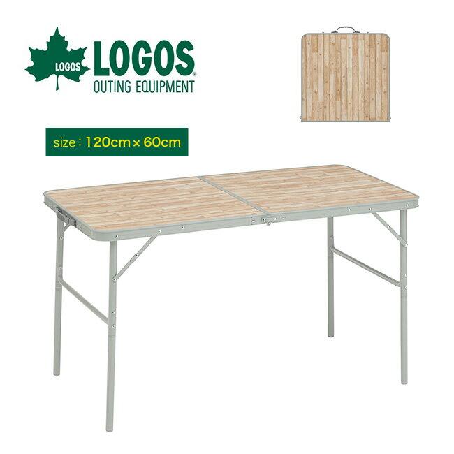 ロゴス LOGOS Life テーブル12060 ダイニングテーブル キャンプ バーベキュー <2018 春夏>