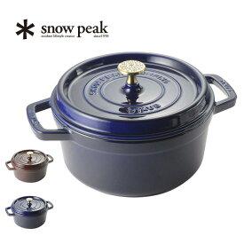 スノーピーク SPGココットラウンド22cm snow peak SPG COCOTTE ROUND 22cm ホーロー 鋳物鍋 ココット <2018 春夏>