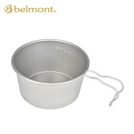 ベルモント チタンシェラカップREST深型250(メモリ付) belmont 食器・カトラリーアウトドア 【正規品】