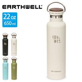 アースウェル 22oz ウッディーウォルナットキャップ EARTHWELL 水筒 ボトル ステンレスボトル アウトドア 【正規品】