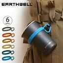 アースウェル ループDシリコンリング EARTHWELL カップホルダー ホルダー パイントリング リング アウトドア 【正規品】