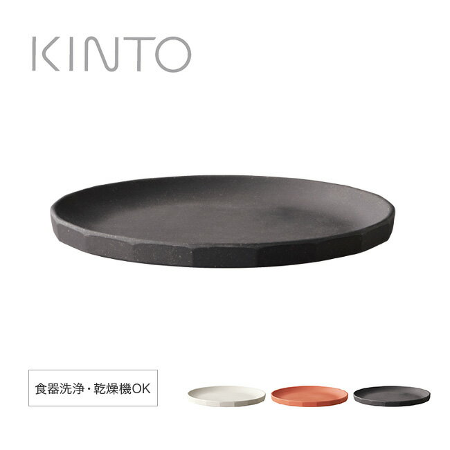 キントー アルフレスコ プレート190mm KINTO ALFRESCO PLATE 190mm 皿 器 トレイ <2018 春夏>