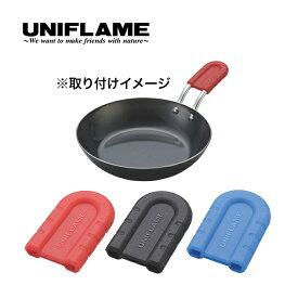 UNIFLAME ユニフレーム ちびパン シリコンハンドル <2018 春夏>