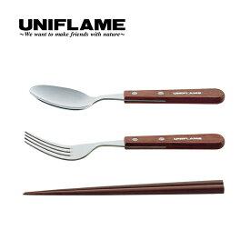 【キャッシュレス 5%還元対象】UNIFLAME ユニフレーム fanカトラリーsolo <2018 春夏>