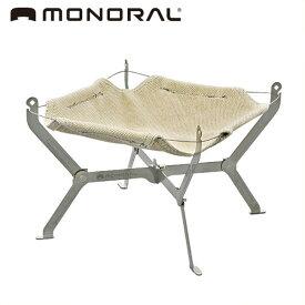 モノラル ワイヤフレーム MONORAL WireFlame MT-0010 焚き火台 グリル アウトドア キャンプ 焚火台 コンパクト 【正規品】