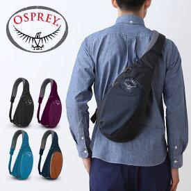 オスプレー デイライトスリング OSPREY DAYLITE SLING バッグ ユニセックス ボディバッグ OS57162 <2019 春夏>